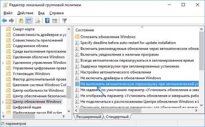 Политики обновлений Windows 10