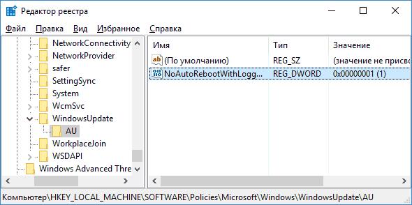 Отключение перезагрузки в редакторе реестра Windows 10