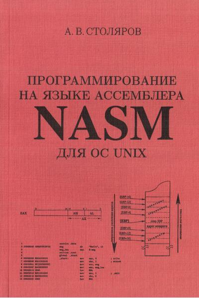 Программирование на языке ассемблера NASM для ОС Unix