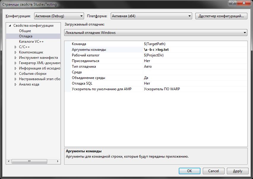 Параметры командной строки, используемые при запуске программы из IDE